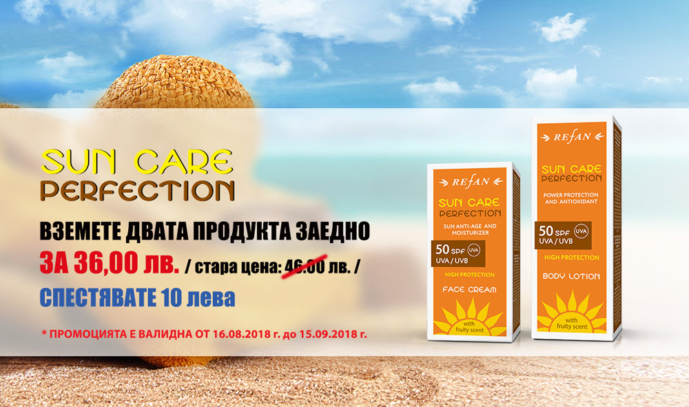 Пакет SUN CARE PERFECTION SPF 50 UVA/UVB - с плодов аромат