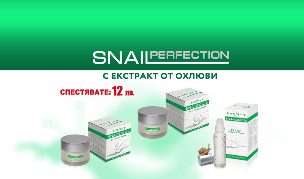 Пакет Snail Perfection